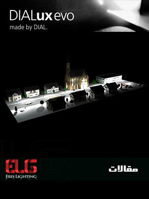 طراحی روشنایی با نرم افزار DIALUX