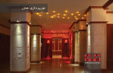 نور پردازی هتل