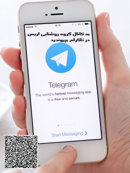 کانال رسمی گروه روشنایی اریس در تلگرام