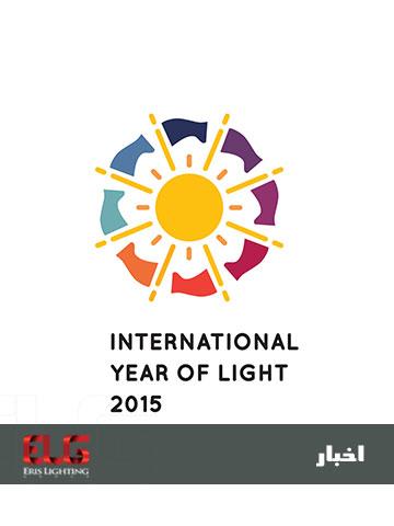 پایان سال جهانی نور