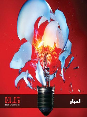 لامپهای بیکیفیت پاکستانی