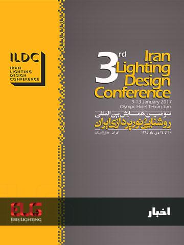 سومین همایش روشنایی و نورپردازی ایران