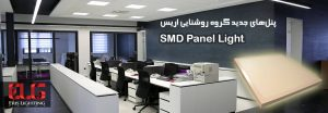 پنلهای SMD جدید گروه روشنایی اریس