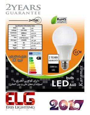 لامپ ال ای دی حبابی کارامکس 12 وات