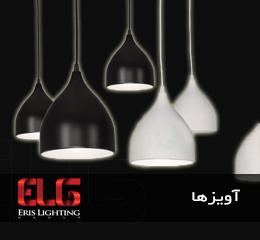 آویزهای اریس لایتینگ، اویز اپن، اویز جدید، آویز مدرن، محبوب ترین گروه کالا چراغ های آویز