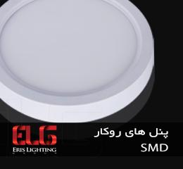 پنل های رو کار SMD اریس لایتینگ، smd pannel