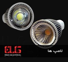 محبوب ترین گروه کالا مجموعه لامپ ها کم مصرف اریس لایتینگ