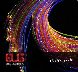 فیبر نوری با تراکم و کیفیت بالا، اریس لایتینگ