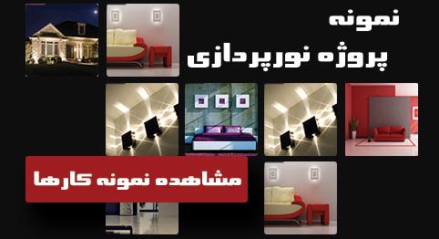 نمونه پروژه نورپردازی و روشنایی اریس لایتینگ