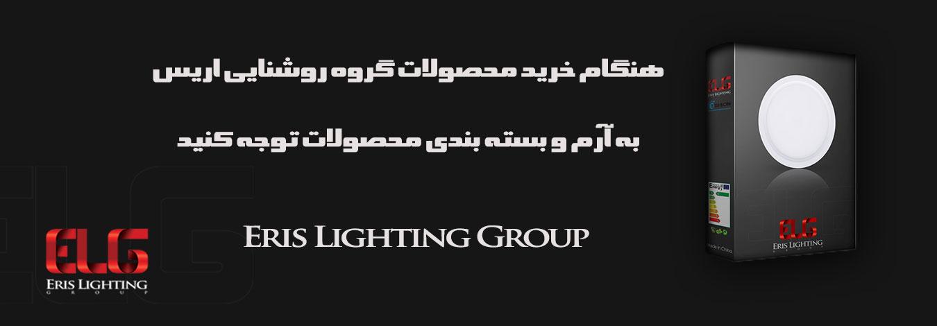 محصولات اصلی روشنایی و نورپردازی اریس لایتینگ