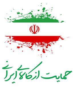 محصولات روشنایی ایرانی ، شراک ، لامپ های ایرانی ، محصول روشنایی ساخت داخل