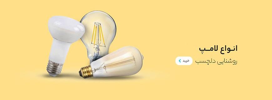 انواع لامپ های گروه روشنایی اریس روشنایی دلچسب خرید بهترین لامپ ال ای دی خرید لامپ ال ای دی