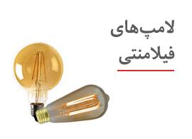 لامپ های کم مصرف فیلامنتی