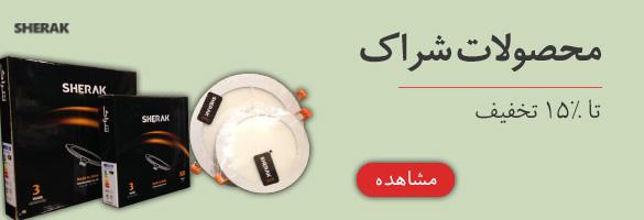 محصولات روشنایی و نورپردازی شراک ساخت ایران