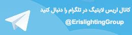 اطلاع رسانی کانال تلگرام اریس لایتینگ