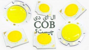 چراغ COB چیست