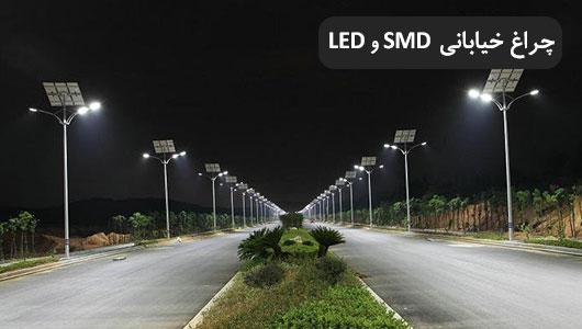 چراغ خیابانی LED و SMD