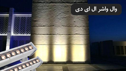 وال واشر ال ای دی (LED)