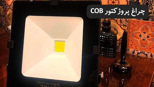 چراغ پروژکتور COB