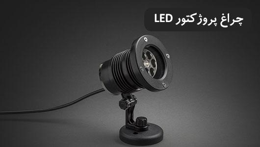 چراغ پروژکتور ال ای دی (LED)