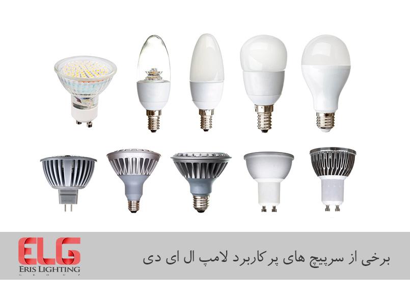 سرپیچ لامپ های ال ای دی