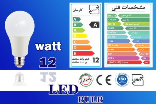 لامپ حبابی 12 وات کارسان ال ای دی