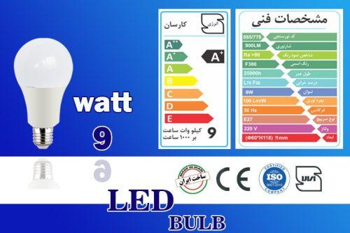 لامپ 9 وات ال ای دی