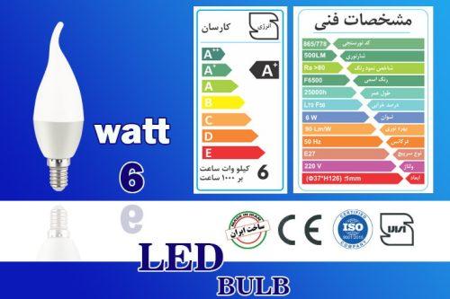 لامپ اشکی 6 وات کارسان