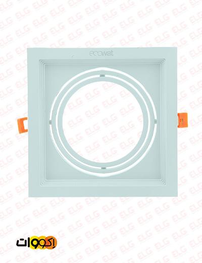 قاب توکار مربعی مخصوص لامپ ar111 اکووات