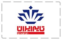 محصولات تایم ایران