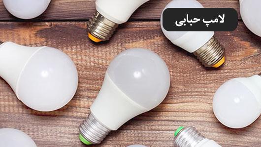 لامپ حبابی