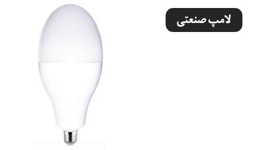 لامپ صنعتی - اوال